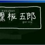 kokuban2s