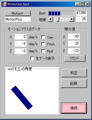 Wiimotiontest_b.jpg