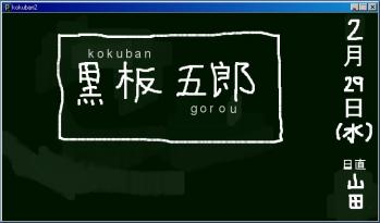 kokuban2.jpg